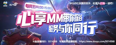 龙之谷直播预告宣传图(客服网站)11.27.jpg
